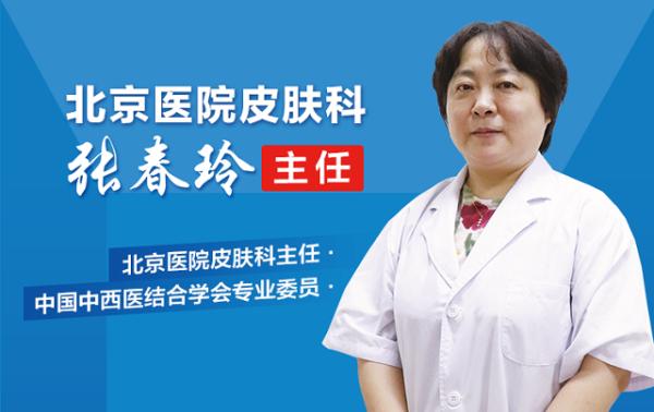 北京医院张春玲主任.png