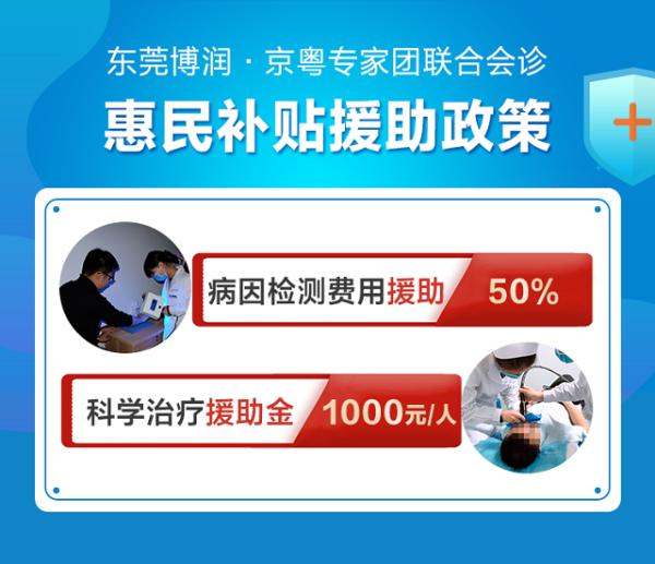 东莞博润惠民补贴援助.png